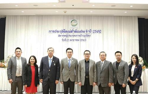 สมาคมผู้ประกอบการข้าวถุงไทย  ประชุมใหญ่สามัญ   ปี 2562