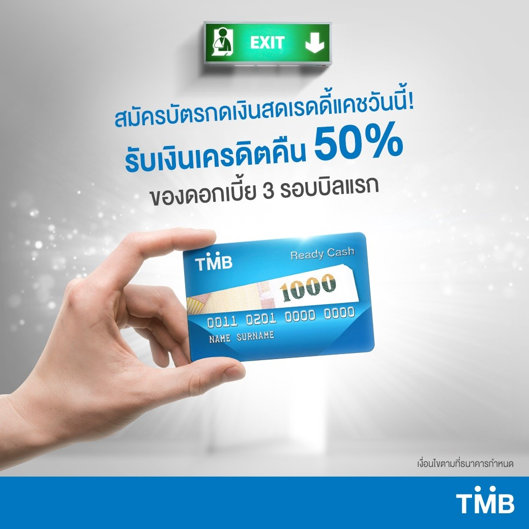 บัตรกดเงินสด TMB Ready Cash ให้เครดิตเงินคืน 50% ของดอกเบี้ย 3 รอบบัญชีแรก