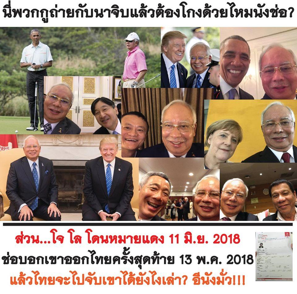 """ขี้โกหก! """"ดร.นิว"""" VS """"ช่อ"""" ชำแหละเป็นชิ้นๆ """"มั่ว"""" ข้อมูลรัฐบาล """"ลุงตู่"""" พัวพันทุจริต 1MDB ของมาเลเซีย"""