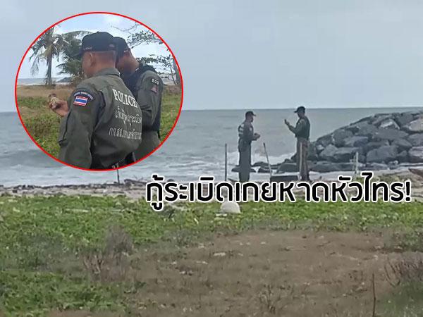 กู้ระเบิดในดงก้อนน้ำมันเกยหาดหัวไทร คาดเป็นของประมงผิดกฎหมายใช้บึ้มฝูงปลา