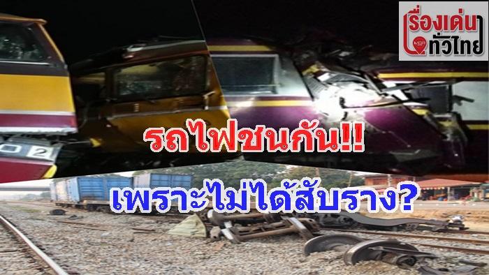 (ชมวิดีโอ) รถไฟชนกัน อุบัติเหตุที่เกิดขึ้นยาก