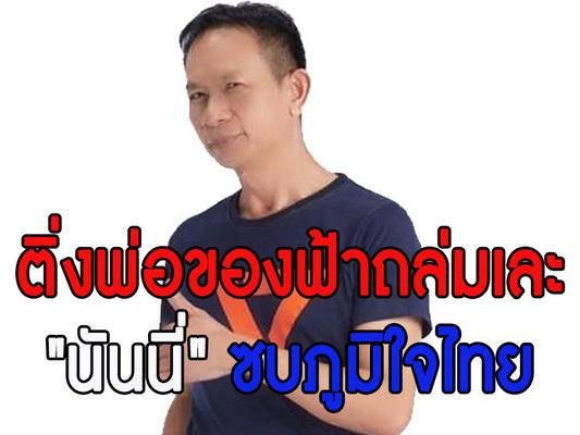 """""""นันนี่""""ถูกติ่งพ่อของฟ้าด่าเละหลังสะพัดซบภูมิใจไทยรับ23ล้าน"""