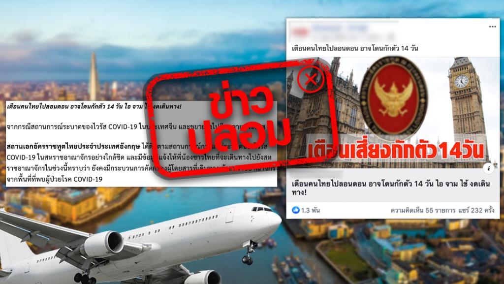 อย่าเชื่อ อย่าแชร์! เตือนคนไทยไปลอนดอน อาจโดนกักตัว 14 วัน