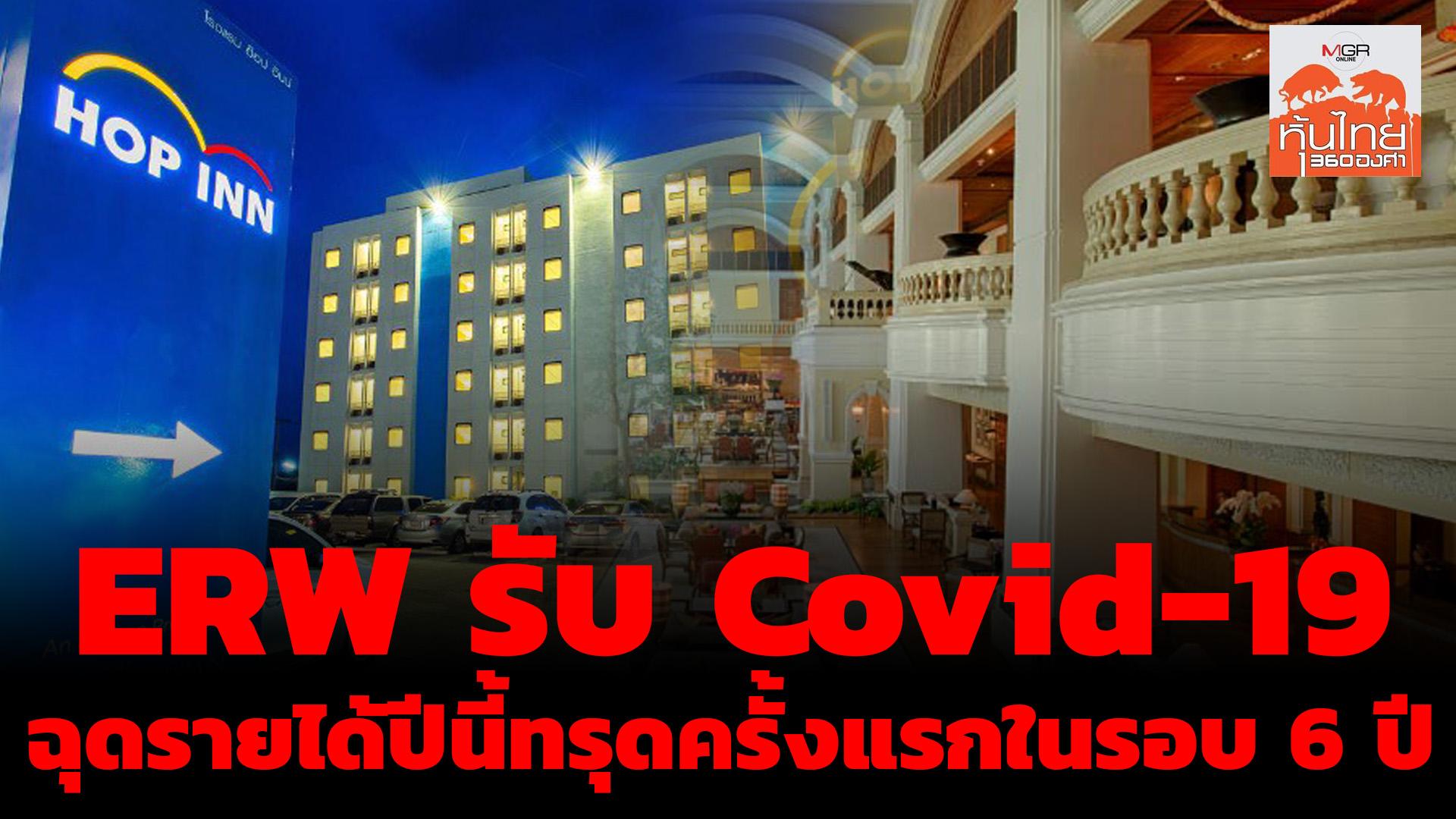 ERW รับ Covid-19 ฉุดรายได้ปีนี้ทรุดครั้งแรกในรอบ 6 ปี
