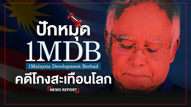 ปักหมุด 1MDB คดีโกงสะเทือนโลก