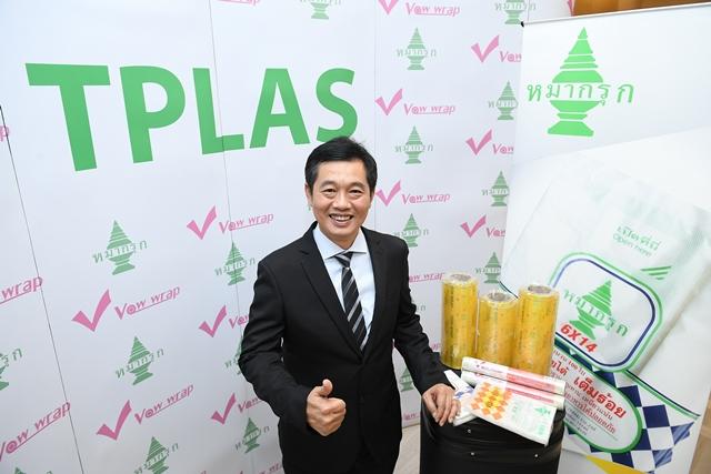 ไทยอุตสาหกรรมพลาสติก โชว์งบปี 62 กำไรโต 39.79%