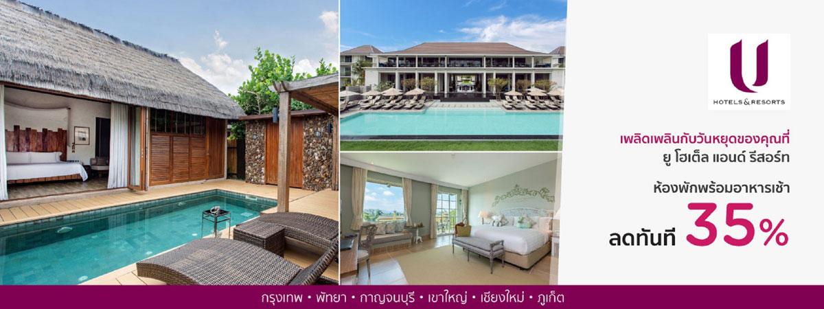 เคทีซีผนึกโรงแรม U Hotels & Resort จัดโปรฯ จองห้องพักรับส่วนลด 35%
