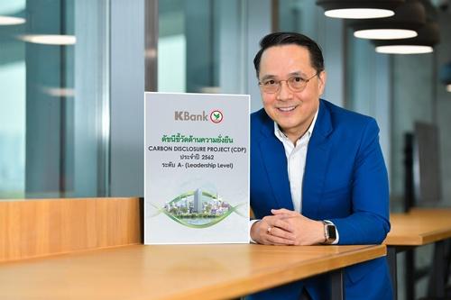 กสิกรไทย มุ่งสู่กรีน! ได้รับการประเมินผลดัชนี Carbon Disclosure Project (CDP) ในระดับ A- เป็นแบงก์แรกและแห่งเดียวของไทย