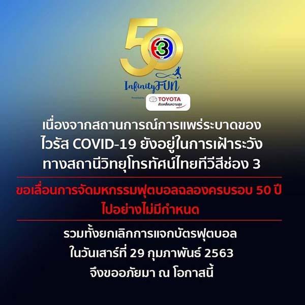 โควิด-19 พ่นพิษ ช่อง 3 ประกาศเลื่อนจัดมหกรรมฟุตบอลฉลอง 50 ปี ไม่มีกำหนด