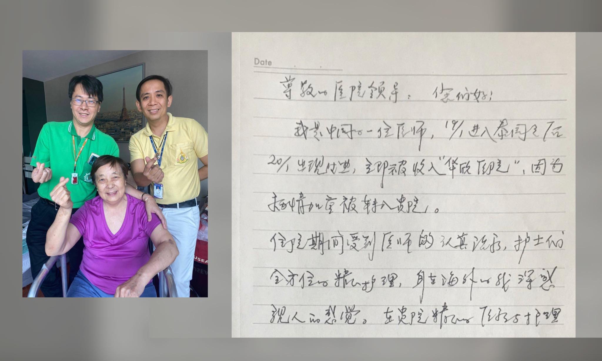 หมอชาวจีนป่วยโควิด-19 ขอบคุณทีมแพทย์-พยาบาล รพ.ราชวิถี ที่รักษาจนหาย