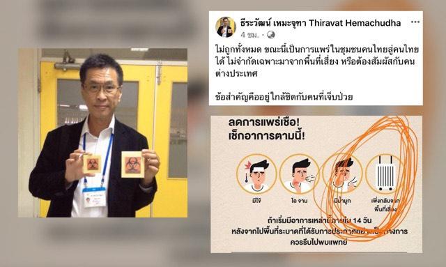 หมอธีระวัฒน์ ชี้โควิด-19 อาการซับซ้อนกว่าไข้หวัด แถมแพร่เชื้อในชุมชนคนไทยด้วยกันแล้ว