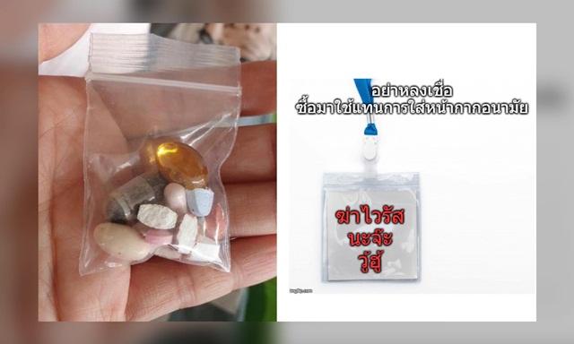 อย่าหลงเชื่อ! ยาต้าน-แผ่นป้าย อวดอ้างสรรพคุณป้องกันโควิด - 19 ราคาสูงถึง 25,000 บาท