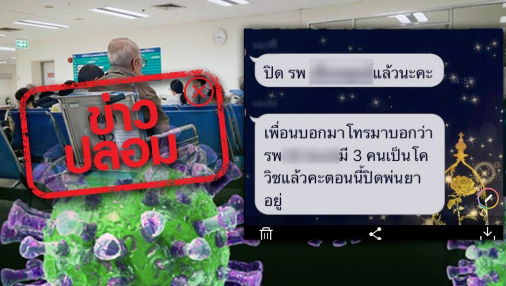 ข่าวปลอม! ประกาศ รพ.ย่านสาทรพบผู้ป่วยติดเชื้อ COVID-19 จำนวน 3 คน