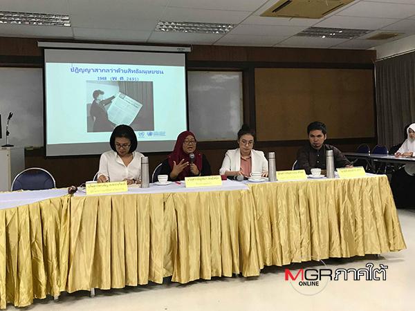 แนะแก้ไขร่างกฎหมายซ้อมทรมาน-อุ้มหายให้เป็นไปตามอนุสัญญา-บริบทสังคมไทยให้มากที่สุด