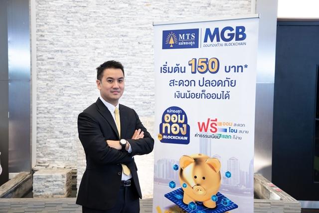"""แม่ทองสุก ส่ง """"MTS Gold Blockchain"""" ออมทอง ด้วย Blockchain เจ้าแรกในไทย"""