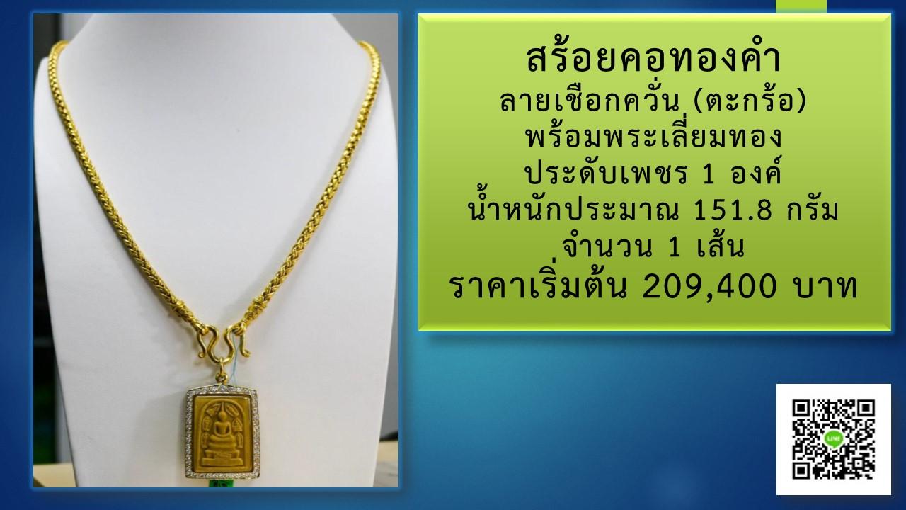 ปปง. ขายทอดตลาดทรัพย์สินประเภททองคำ รวมกว่า 80 รายการ