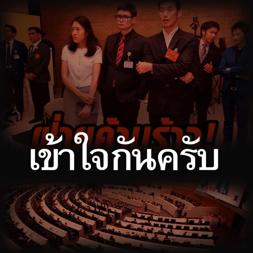 """""""วัฒนา"""" โต้ อนค. ไม่โกรธแต่อยากเตือนสติ เพื่อไทยสู้เผด็จการมานาน ถูกรังแกมากสุด"""
