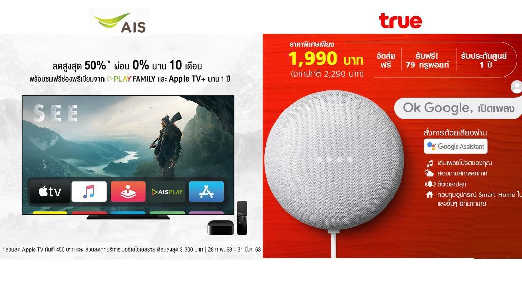 AIS พันธมิตร Apple ขาย Apple TV - True จับ Google นำ Nest Mini ขายไทย