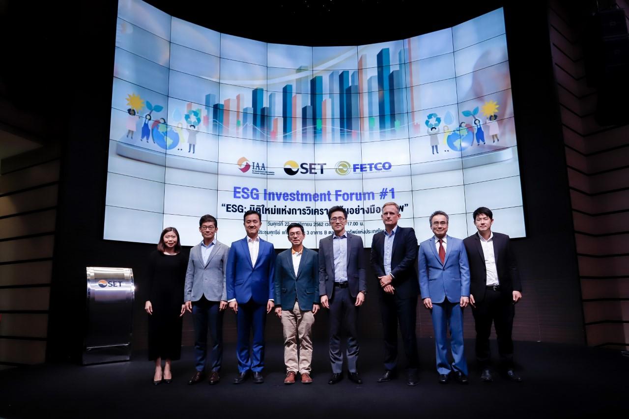 "ESG Investment Forum ""ESG: มิติใหม่แห่งการวิเคราะห์หุ้นอย่างมืออาชีพ"""