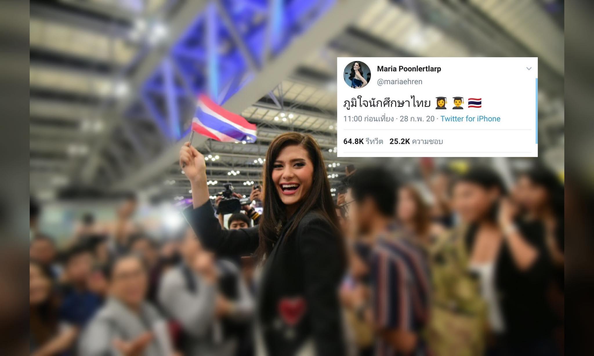"""""""มารีญา"""" โพสต์ """"ภูมิใจนักศึกษาไทย"""" ท่ามกลางข่าวม็อบต้านรัฐบาล"""