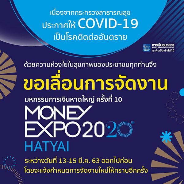 Money Expo Hatyai 2020 เลื่อนจัดมหกรรมการเงินหาดใหญ่ ครั้งที่ 10 หวั่นโควิด-19