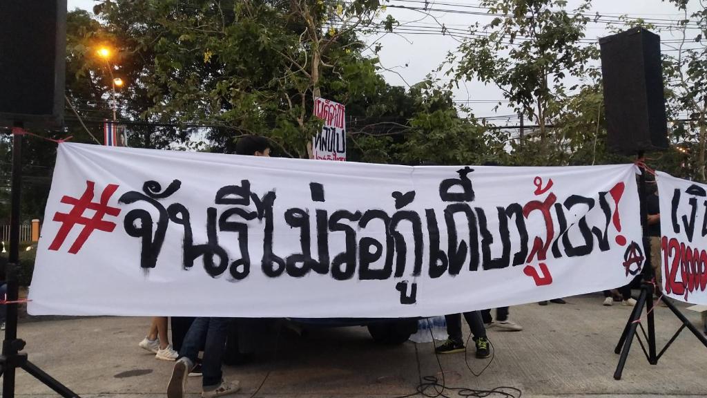 """แฟลชม็อบจันทบุรีไล่รัฐบาล""""ลุงตู่"""""""
