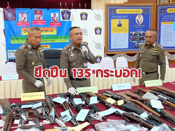 เพียบ! ตำรวจภาค 9 กวาดล้างอาวุธปืนผิดกฎหมายจับผู้ต้องหาได้ 81 คนยึดปืน 135 กระบอก