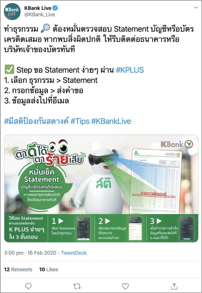 คนไทยแห่ใช้ทวิตเตอร์ปรึกษาด้านการเงินจากกูรู