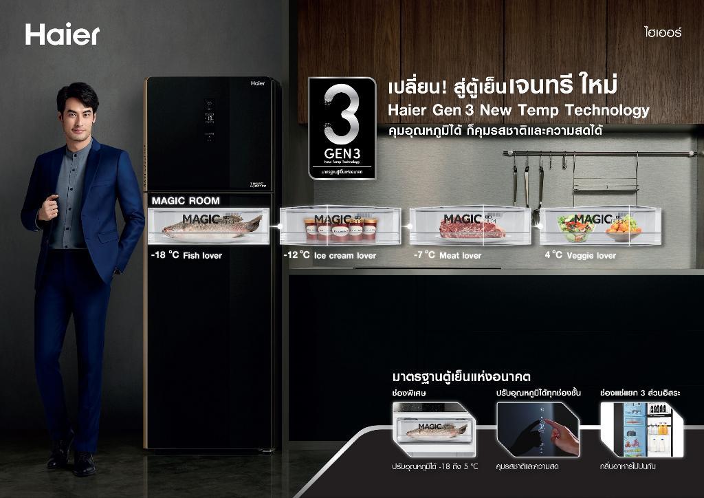"""""""ไฮเออร์"""" ปล่อย TVC เปิดตัวตู้เย็นใหม่"""