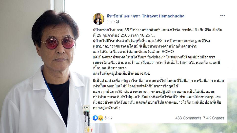 """""""หมอธีระวัฒน์"""" เผยมีคนไทยเสียชีวิตจาก """"เชื้อโควิด-19"""" รายแรก"""