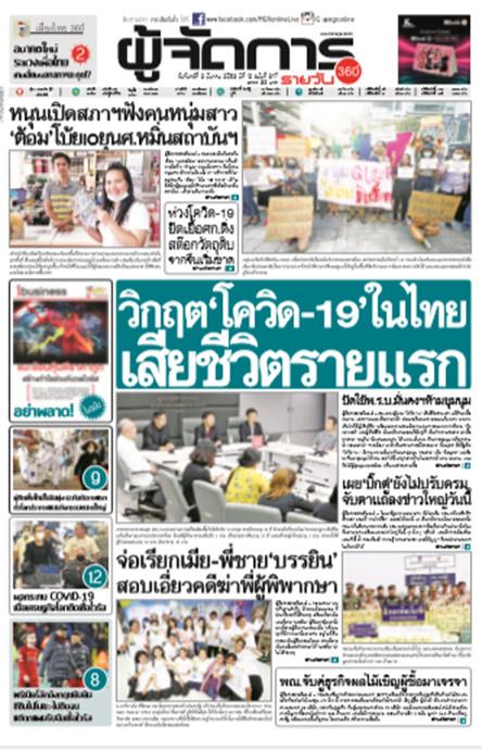 """วิกฤต""""โควิด-19""""ในไทย เสียชีวิตรายแรก  ปัดใช้พ.ร.บ.มั่นคงฯห้ามชุมนุม"""