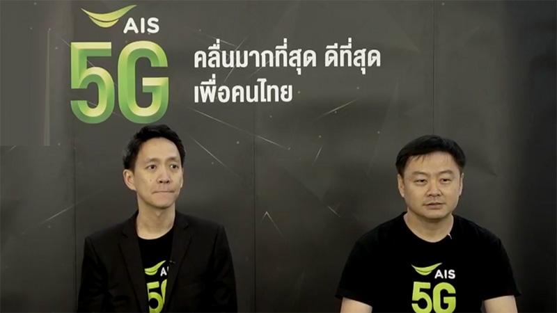 เปิดขั้นตอนสมัครใช้ AIS 5G มีเครื่องรองรับ 5G 2600 MHz ใช้งานได้ทันที