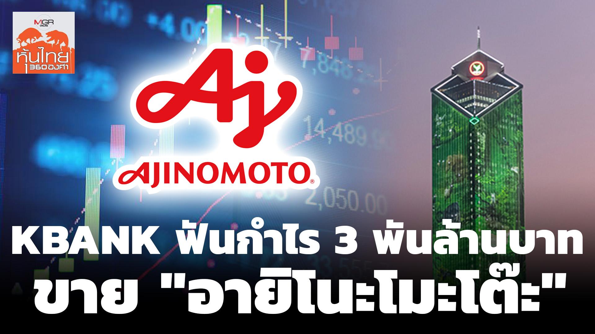 """ธนาคารกสิกรไทย ฟันกำไร 3 พันล้านบาทขาย """"อายิโนะโมะโต๊ะ"""""""