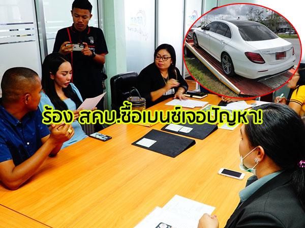 2 สามีภรรยาร้อง สคบ.พัทลุง ซื้อเบนซ์รุ่น E350 AMG ใช้รถแค่ 15 วันเกียร์กระตุก-เครื่องดับขณะขับขี่