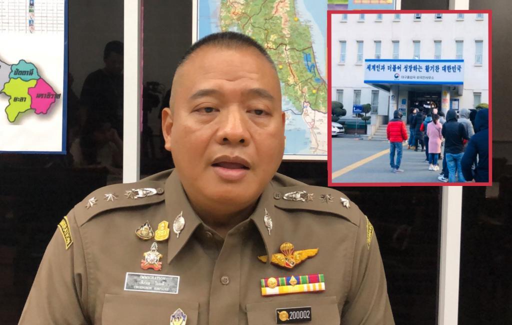 """ตม.เผย """"ผีน้อยเกาหลี"""" ทยอยกลับไทย พบ 2 คนมีอาการไข้ ส่ง รพ.ตรวจไวรัสโควิด-19"""