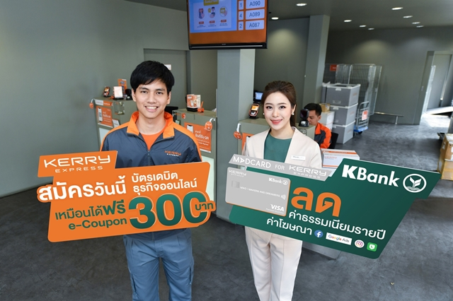 กสิกรไทยจับมือ เคอรี่ เอ็กซ์เพรสเปิดตัวบัตรเดบิต MADCARD FOR KERRY EXPRESS ช่วยธุรกิจออนไลน์ลดต้นทุนขายคล่องขึ้น