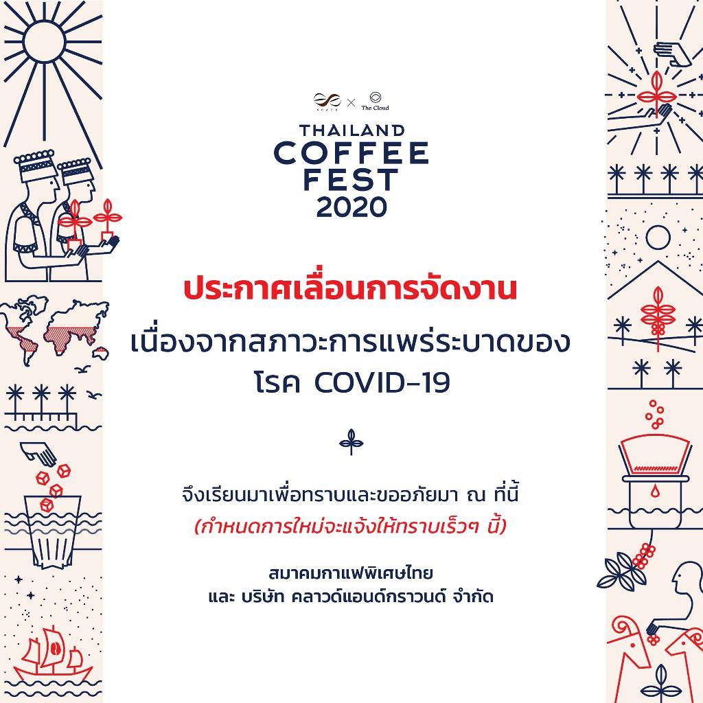 เลื่อนการจัดงาน Thailand Coffee Fest 2020