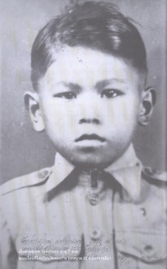สุเทพ วงศ์กำแหง ในวัยเด็ก