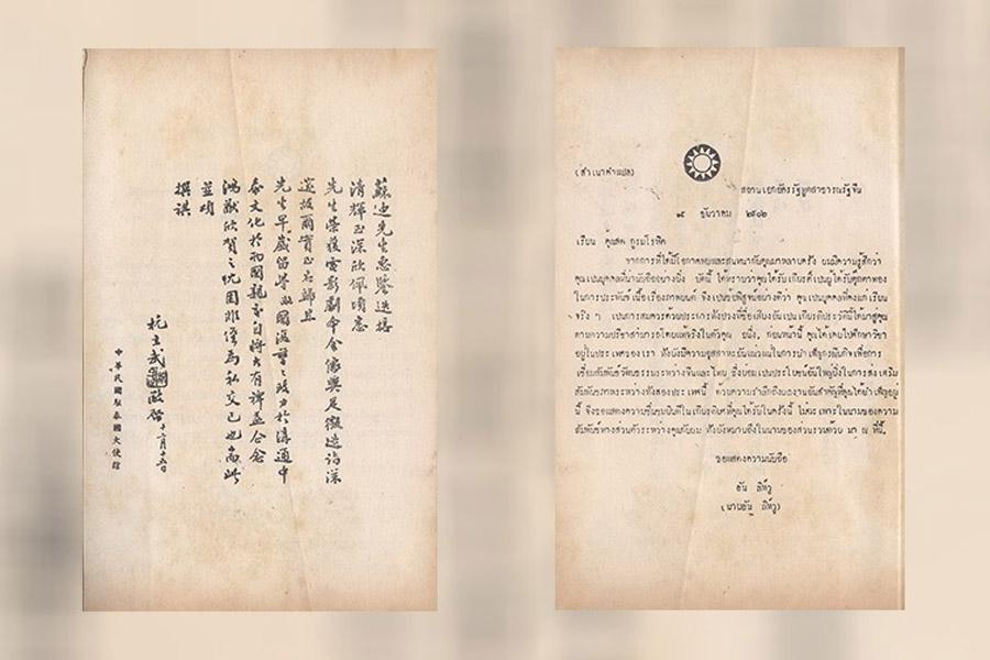 ต้นฉบับและสำเนาคำแปล จากเอกสารของสถานเอกอัครทูตสาธารณรัฐ จีน - ฮัน ลิห์วู