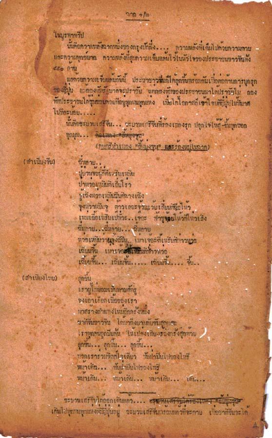 ตัวอย่างเอกสารบทละครเวที ขบวนเสรีจีน โดย ประสิทธิ์ ศิลปบรรเลง