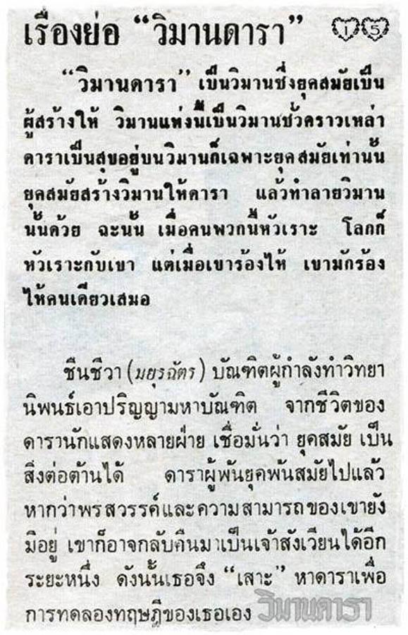 ตัวอย่างเรื่องย่อ วิมานดารา ของเพจ เรื่องย่อหนังไทยในอดีต