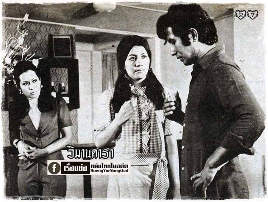 ภาพขาว-ดำ จากหนังสือ ของเพจ เรื่องย่อหนังไทยในอดีต