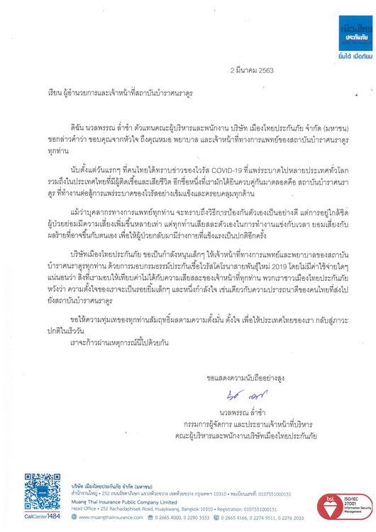 เมืองไทยประกันภัย มอบประกัน COVID-19 ให้สถาบันบำราศฯ