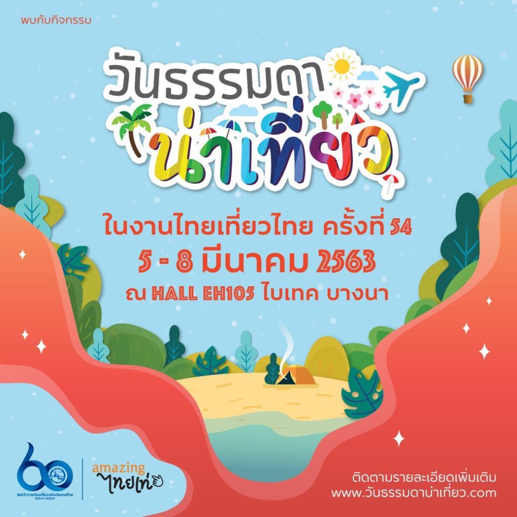 พบกับโซนวันธรรมดาน่าเที่ยว ในงานไทยเที่ยวไทย ครั้งที่ 54 5-8 มีนาคม 2563