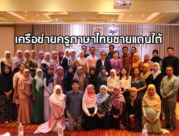 """""""เครือข่ายครูภาษาไทยชายแดนใต้"""" ชี้การเรียนการสอนภาษาไทยแนวโน้มดีขึ้น โยน 5 ข้อช่วยหาทางออก"""