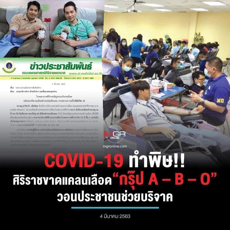 """""""ศิริราช"""" ชวนบริจาคเลือด เหตุไวรัส """"โควิด-19"""" ทำปริมาณเลือดสำรองถึงขั้นวิกฤต"""