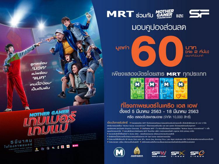 "MRT มอบส่วนลดชมภาพยนตร์ ""MOTHER GAMER เกมเมอร์ เกมแม่"""