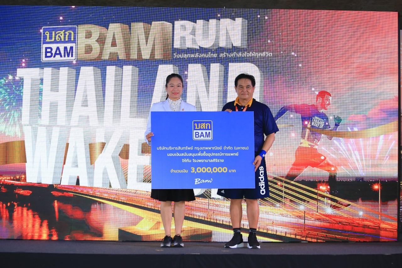BAM มอบเงิน 15 ล้านบาทให้โรงพยาบาลรัฐ 7 แห่ง