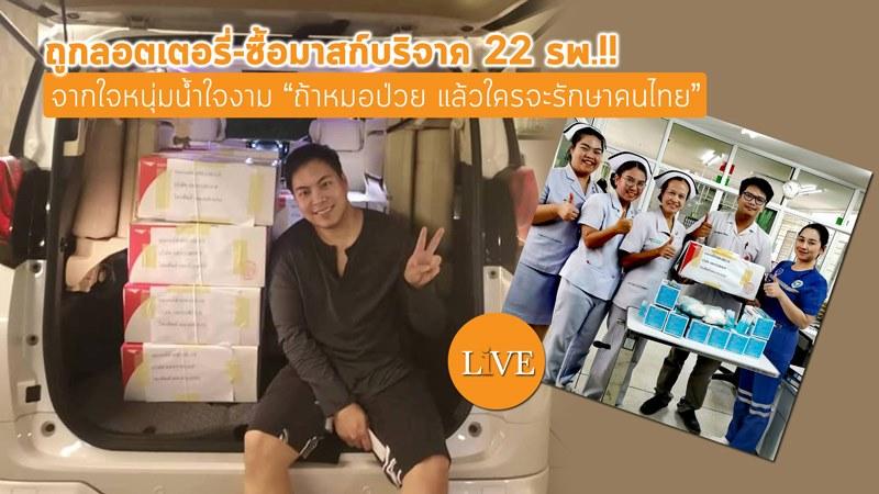 """ถูกลอตเตอรี่-ซื้อมาสก์บริจาค 22 รพ.! จากใจหนุ่มน้ำใจงาม """"ถ้าหมอป่วย แล้วใครจะรักษาคนไทย"""""""