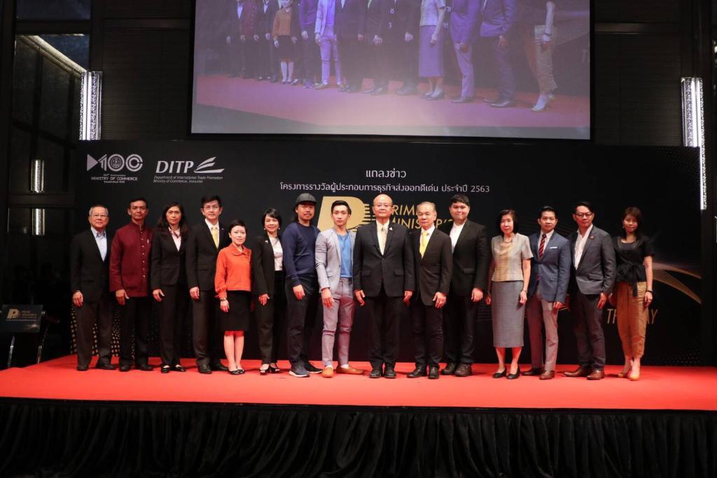 พาณิชย์  เปิดรับสมัคร PM AWARD 2020 รางวัลทรงคุณค่าสำหรับผู้ส่งออกไทย